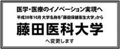 2018年10月10日より藤田医科大学へ名称変更